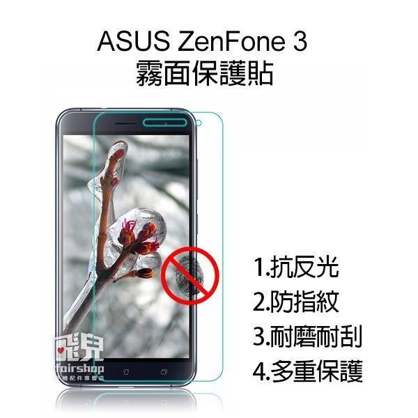 【妃凡】保護螢幕!ASUS ZenFone 3 玻璃貼 9H 5.2吋 亮面玻璃膜 防刮 2.5D 鋼化 ZE520KL