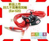【尋寶趣】好久不見專用耳機 音箱/手機/MP3用 耳塞式 麵條 Monster 3.5mm接頭 Ear-520