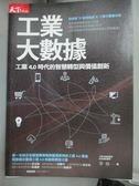 【書寶二手書T1/財經企管_JMY】工業大數據_李傑
