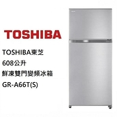 【南紡購物中心】TOSHIBA東芝 608公升鮮凍雙門變頻冰箱 GR-A66T(S)