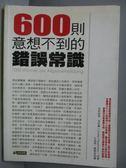 【書寶二手書T2/科學_NDF】600則意想不到的錯誤常識_克莉絲塔.波柏曼