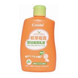 康貝Combi 和草極潤嬰兒保濕乳液 250ml