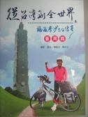 【書寶二手書T1/旅遊_LMU】從台灣到全世界-福爾摩沙仙仔傳奇_台灣篇_陳敏先, 劉志文作