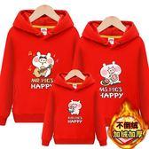 【新年鉅惠】豬年親子裝大學T冬加絨加厚連帽全家裝一家三口母子裝紅色上衣外套
