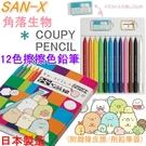 【京之物語】日本製造SAN-X x COUPY PENCIL 角落生物十二色鉛筆 擦擦色鉛筆 摩擦色鉛筆 現貨