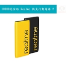 10000 毫安培 Realme 快充行動電源 2