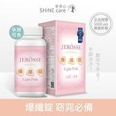 婕樂纖JEROSSE 爆纖錠 (120錠/瓶)【享安心】新陳代謝 女性營養品 保健食品 生理 好氣色 孕婦 素食