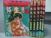 【書寶二手書T3/漫畫書_RBS】彌生!!_4~9集間_共6本合售