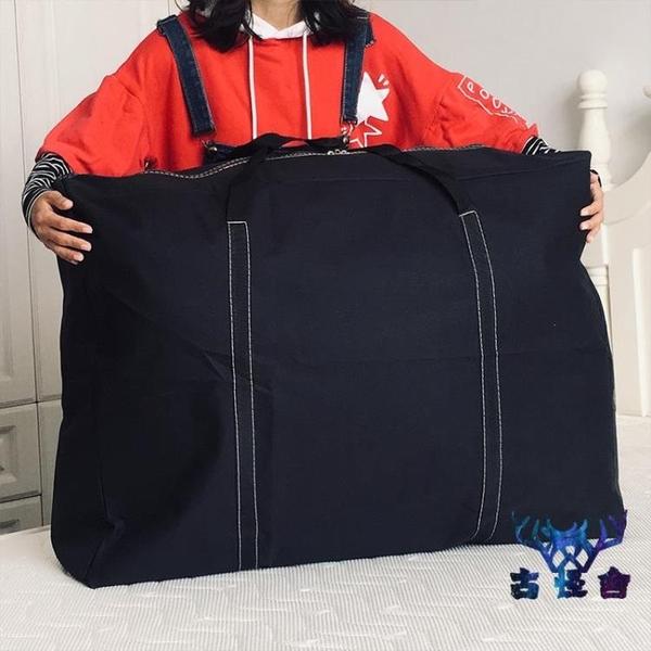 帆布收納袋行李袋裝衣服被子超大容量加厚牛津布【古怪舍】