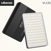 EGE 一番購】Ulanzi【VIJIM VL120|可調色溫】迷你LED持續燈 補光燈【公司貨】