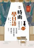 跟著時雨學日語:輕鬆掌握N4~N3初階常用日文文法,培養語感、突破自學瓶頸、課外補..