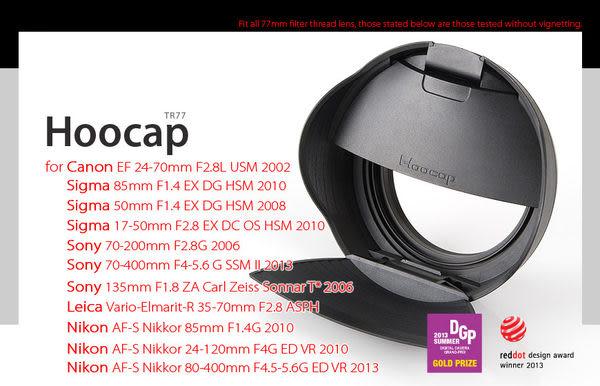 又敗家@Hoocap TR77半自動77mm鏡頭蓋77mm遮光罩Sigma 50mm 85mm F1.4 EX DG HSM 17-50mm F2.8 DC OS