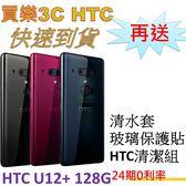 現貨 HTC U12+ 手機128G,送 清水套+玻璃保護貼+清潔組,24期0利率 U12 Plus 登錄送好禮