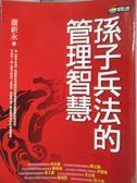 【書寶二手書T1/財經企管_JJB】孫子兵法的管理智慧_蕭新永