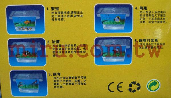 【西高地水族坊】ALEAS佳力士多功能飼育槽、產卵隔離箱. 繁殖盒