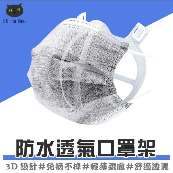 3D 造型 口罩架 口罩夾 口罩透氣神器 防水透氣口罩支撐內墊 可水洗 【Z201209】