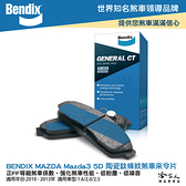 BENDIX Mazda3 5D 10~13年 陶瓷鈦條紋 後煞車來令片 FF 奔德士 哈家人