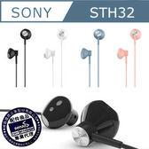 神腦代理 SONY STH32 立體聲線控耳機 可通話 IP57 防水等級 3.5mm耳機 有線耳機 免持 麥克風 iOS