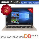 加碼贈★ASUS S510UN-0171A8550U 15.6吋 i7-8550U MX150 2G FHD 輕薄 金色筆電-送七巧包(六期零利率)