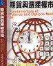 二手書R2YB 2008年7月初版《期貨與選擇權市場 6e 1CD》Hull 胡