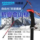 攝彩@科德諾 自由光7系 碳纖維折疊登山...