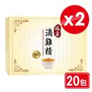 民視 娘家 滴雞精65mlx20入X2盒 (低溫宅配) (實體簽約店面) 專品藥局【2014068】