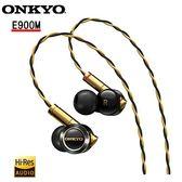 【小樺資訊】開發票 ONKYO E900M 混合結構入耳式耳機(黑金)