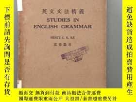 二手書博民逛書店《英文文法精義》民國二十年版罕見英文版 實物拍攝Y198722