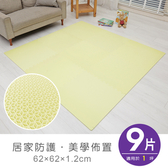【APG】繽紛色系菱形紋地墊62*62*1.2cm四色可選一包9片鵝黃色