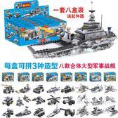 積木7軍事航母9拼裝玩具益智tz5065【歐爸生活館】