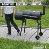 戶外便攜BBQ燒烤架 家用木炭燒烤爐庭院碳燒烤爐烤肉架5人以上