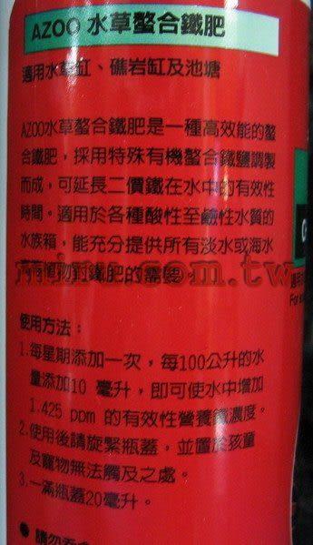 【西高地水族坊】AZOO 水草螯合鐵肥(500ml)