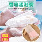 雙層 起泡網 皂袋 手工皂 沐浴起泡網袋 起泡袋 泡泡網 洗臉打泡網(V50-1841)