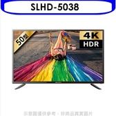 《結帳打85折》SANSUI山水【SLHD-5038】50型4K HDR安卓智慧連網液晶顯示器電視*預購*