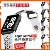 Apple Watch 38/42m 雙色矽膠 手腕錶帶 蘋果運動 手錶 錶帶 Iwatch 1 2 3 舒適透氣