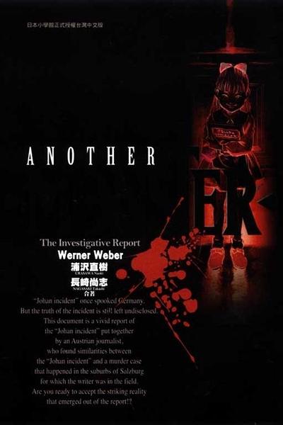 (二手書)ANOTHER MONSTER:The Investigative Report(全)