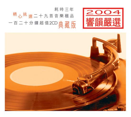2004 響韻嚴選 雙CD (音樂影片購)