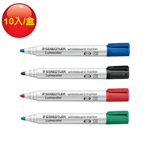 [奇奇文具]量大超划算!【施德樓 STAEDTLER 白板筆】MS351 藍/綠/紅/黑 防乾白板筆(10入/盒)
