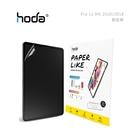 光華商場。包你個頭【HODA】免運 代貼 iPad Pro 12.9吋 2020 2018 2021 類紙膜 平板 保護貼