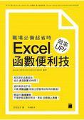 職場必備超省時Excel函數便利技效率UP