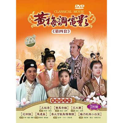 黃梅調電影 第四套DVD
