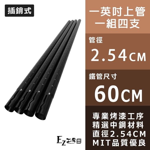 一英吋管60cm【4支裝上管】插銷式 管徑25.4mm 鐵力士架 收納架 層架 波浪架 鐵架 配件