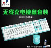 清華同方充電無線鍵盤滑鼠套裝 台式電腦游戲辦公家用鍵鼠套裝T【中秋節】