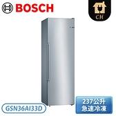[BOSCH]300公升 6系列 獨立式冷凍櫃-抗指紋不銹鋼 GSN36AI33D