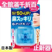 ▶現貨◀【藍色】日本製 TO-PLAN 鼻塞器 止鼾器 通鼻 防打呼 鼻塞呼吸器【小福部屋】
