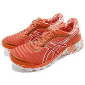 【六折特賣】Asics 慢跑鞋 DynaFlyte 橘 彩色 Tokyo Marathon 輕量避震 女鞋 運動鞋【PUMP306】 T6F8J-2001
