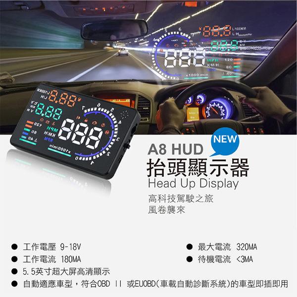 御彩數位@A8 HUD抬頭顯示器 多功能Smart投射型智慧車標準配備 符合OBD II 與EUOBD 行駛速度