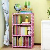 簡易書架置物架 現代簡約兒童組合書櫃 多功能學生書架落地經濟型【米娜小鋪】igo