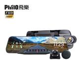 【旭益汽車百貨】飛樂 JP820 GPS前後鏡頭電子後視鏡+32G記憶卡