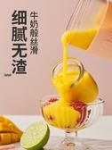 迷你榨汁機家用水果小型便攜式充電榨汁杯電動炸果汁杯 歐韓流行館